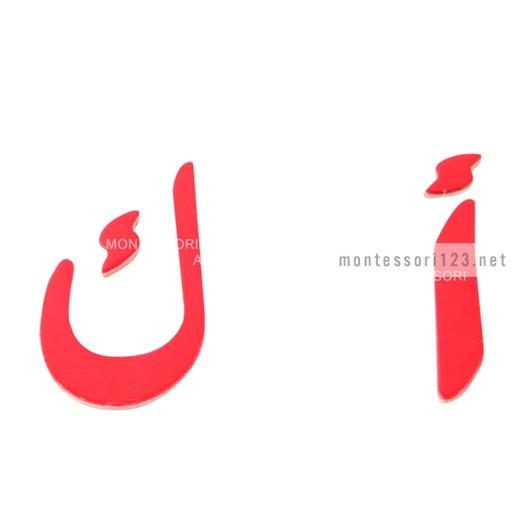 Wood_-_Arabic_-_Large_Movable_Alphabet_(Red_&_Blue)_13.jpg