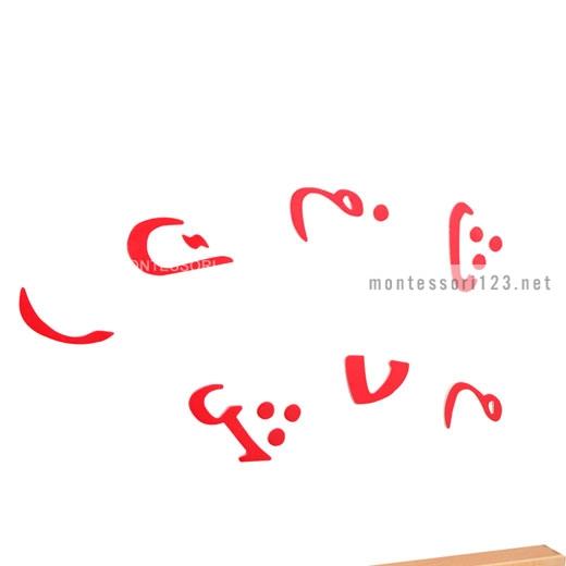 Wood_-_Arabic_-_Large_Movable_Alphabet_(Red_&_Blue)_6.jpg